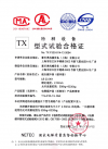NETEC Certificate for LB23 manufactured in China