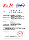 NETEC Certificate for LB35 manufactured in China