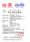 NETEC Certificate for MLB16 manufactured in China