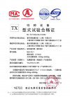 NETEC Certificate for MLB32 Manufactured in China