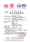 NETEC Certificate for MLB35 manufactured in China