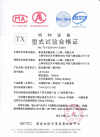 NETEC Certificate for LB16 manufactured in China